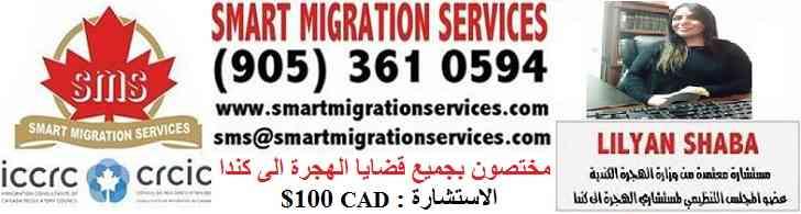 ليليان شابا، المستشارة المعتمدة من قبل وزارة الهجرة الكندية