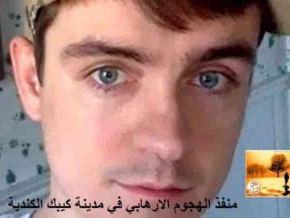 من هو ألكسندر بيسونيت.. قاتل المصلين في كندا؟ | مهاجر