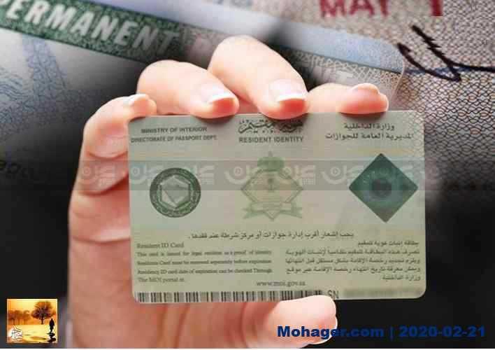 """السعودية تُلغي بطاقة  """"الإقامة"""" واستبدالها ببطاقة جديدة باسم """"هوية مقيم"""""""