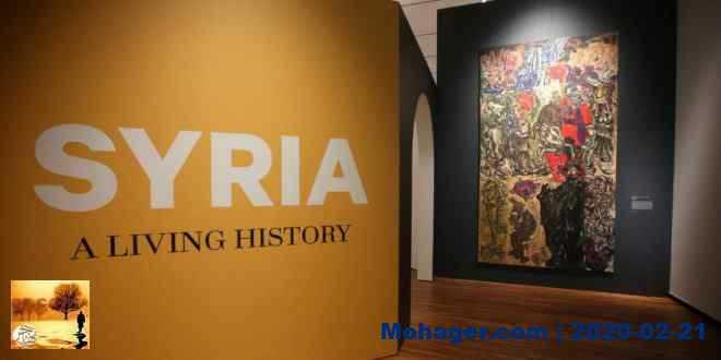 نظراً للاقبال الشديد عليه تمديد معرض«سوريا تاريخ حي» شهراً إضافياً في متحف أغا خان في تورنتو