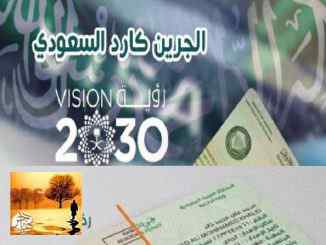 الإقامة الدائمة في السعودية وشروطها الـ 8 | مهاجر