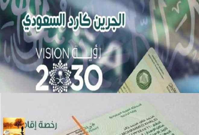 الإقامة الدائمة في السعودية وشروطها الـ 8