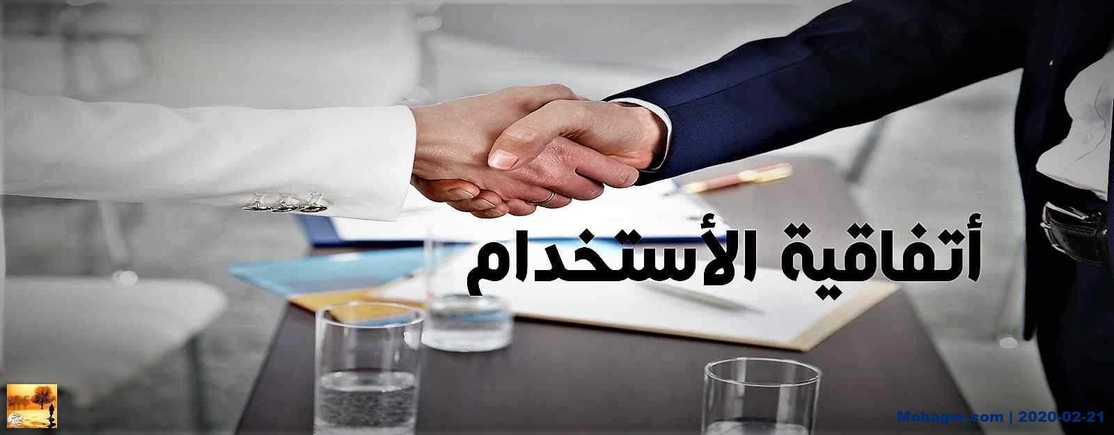 إتفاقية استخدام الموقع