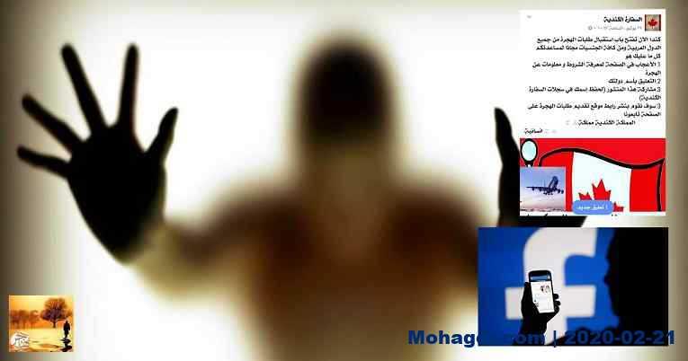اليمنيون يحاولون الهجرة إلى كندا عبر صفحات الفيسبوك (قصة أحد ضحايا شبكات النصب)