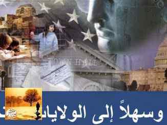 دليل المهاجرين الجدد الى الولايات المتحدة الأمريكية | مهاجر