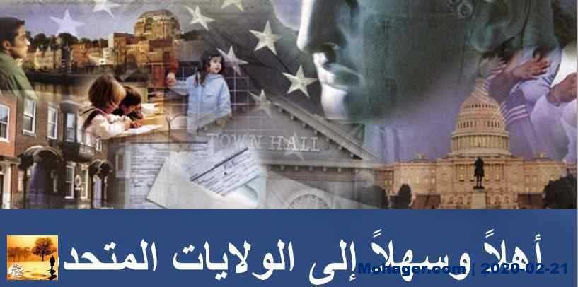دليل المهاجرين الجدد الى الولايات المتحدة الأمريكية