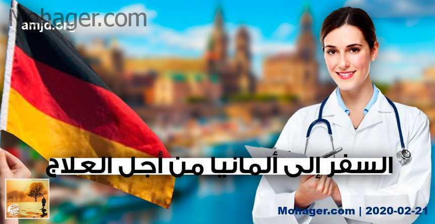 GermanyHealth