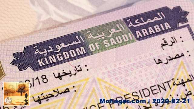 السعودية تستحدث تأشيرة «زيارة فعالية»