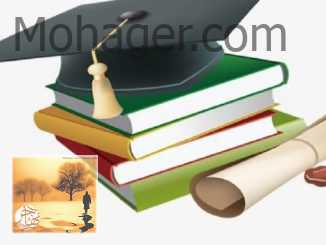 منح دراسية مجانية 2020 | مهاجر