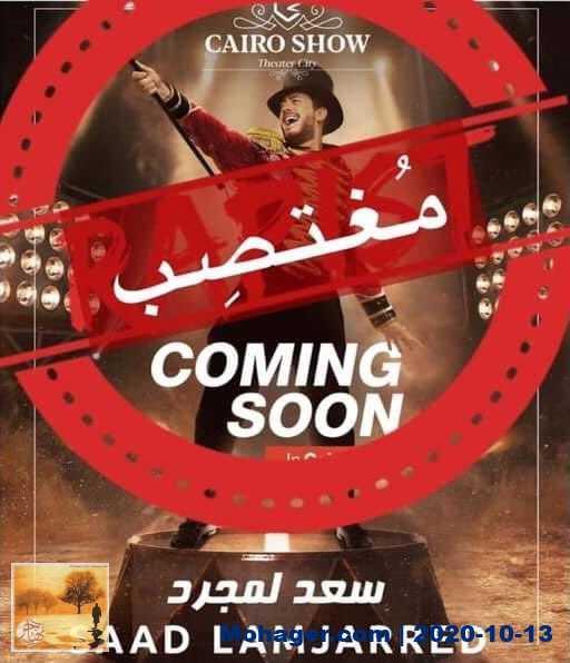 تُهم الاغتصاب تتسبب في إلغاء حفل سعد لمجرد بمصر.. الفنان المغربي ينشر صورة اعتُبرت رداً منه