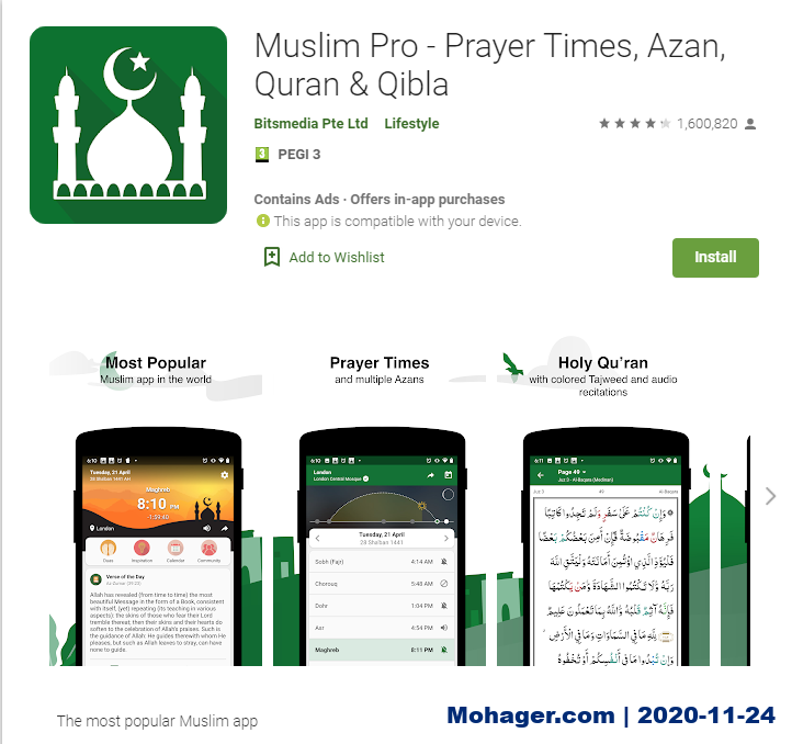 """مقاضاة شركة تطبيق """"مسلم برو"""" لبيعها بيانات للجيش الأمريكي، واتهامات عدة تواجهها   مهاجر"""