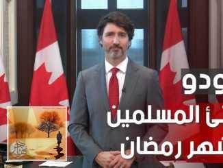 فيديو : جاستن ترودو يهنئ المسلمين في كندا والعالم بمناسبة شهر رمضان المبارك | مهاجر